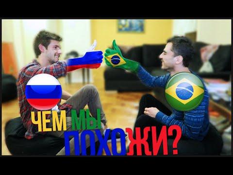 Русские глазами иностранца