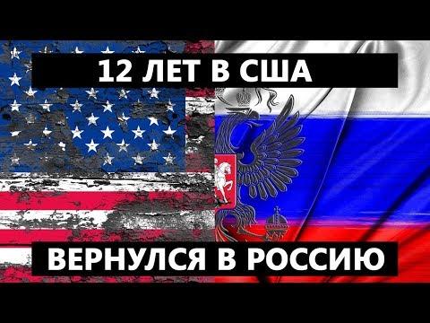 Вернулся в Россию из США