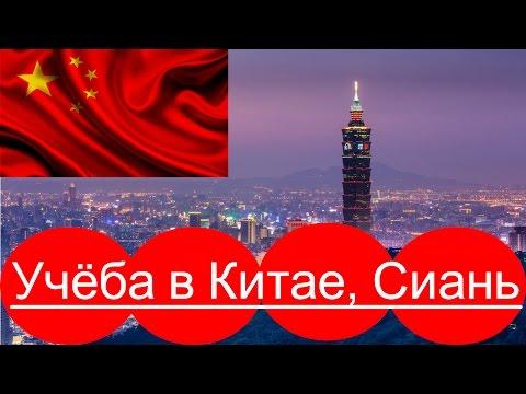 Учёба и Жизнь в Китае, Сиань