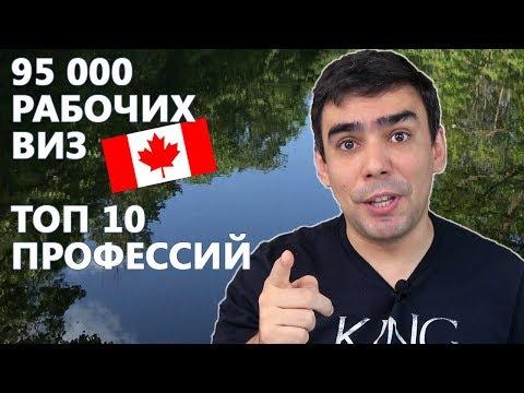 ТОП-10 профессий для получения рабочей визы в Канаду