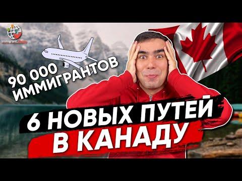 Канада пригласит 90 000 иммигрантов по новым программам