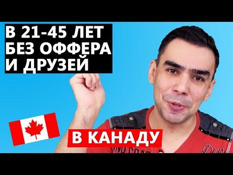 Получение связи с провинцией для иммиграции в Канаду