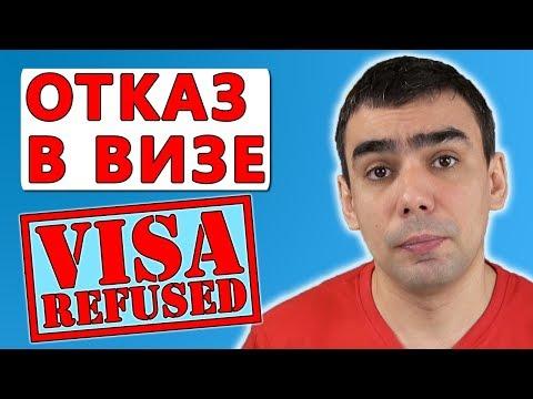 8 причин отказа в канадской визе