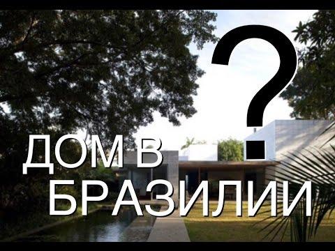 Сколько стоит дом в Бразилии?