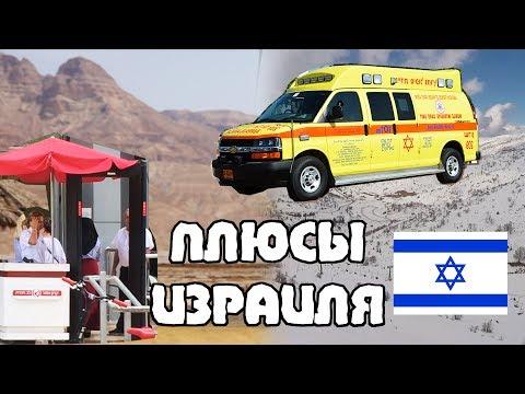 Ох уж этот прекрасный Израиль! 5 плюсов Израиля