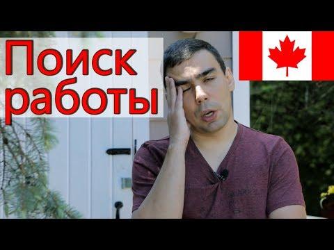 Поиск работы в Канаде. Как найти работу в Канаде?