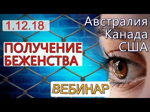 Получения беженства из-за военного положения в Украине