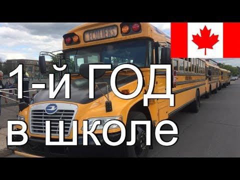 Первый год в канадской школе. Адаптация детей в Канаде.
