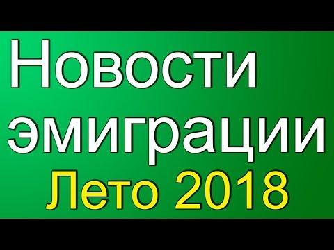 Основные новости эмиграции. Лето 2018.
