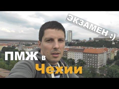 Экзамен на получение ПМЖ в Чехии