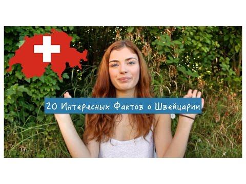 20 интересных фактов о Швейцарии