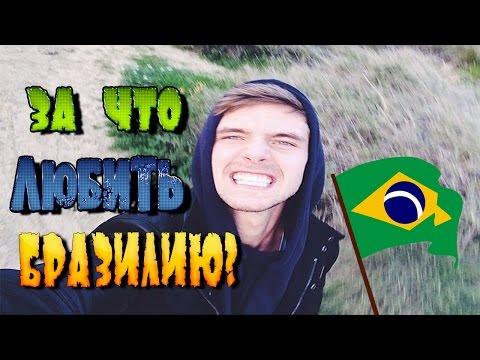 5 причин любить Бразилию