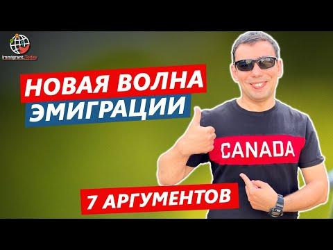Новая волна иммиграции в Канаду началась!