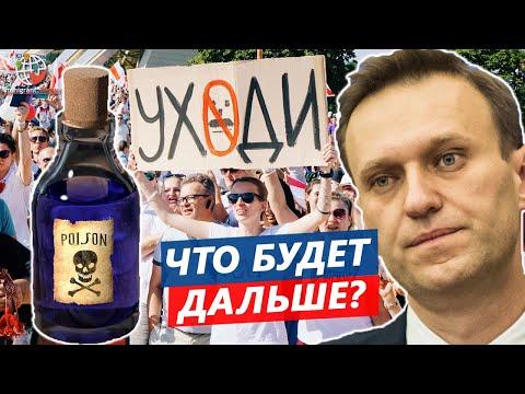 Как отравление Навального и митинги в Белоруссии повлияют на иммиграцию в Канаду