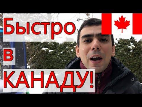Самый быстрый способ иммиграции в Канаду. Информационная сессия провинции Манитоба.