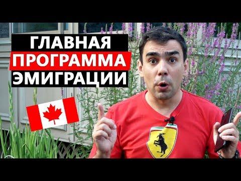 Самая популярная программа иммиграции в Канаду. Оцените шансы самостоятельно!