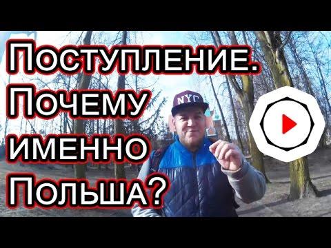 Обучение в Польше. 11 причин поступить в польский ВУЗ.