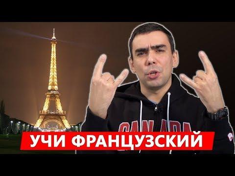 4 причины учить французский для иммиграции в Канаду