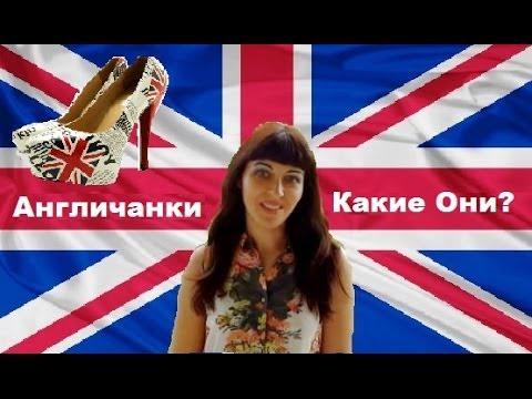 Познакомиться с девушкой из англии онлайн знакомства ctrc украина