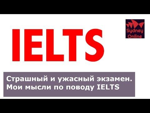 Мысли об экзамене IELTS. Как успешно сдать языковый тест для иммиграции.