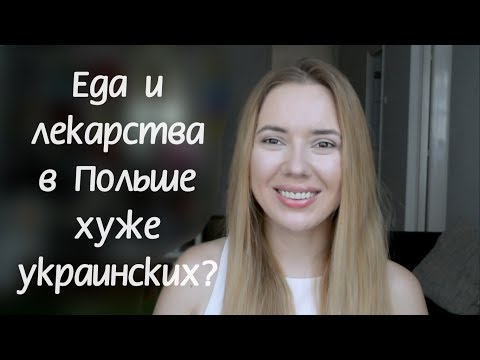 Польские продукты и лекарства хуже/дороже украинских?