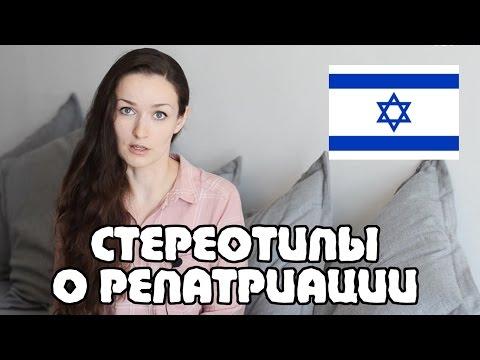 Мифы репатриации. Жизнь в Израиле
