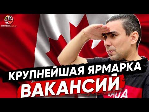 4000 рабочих мест в Канаде от 100 работодателей