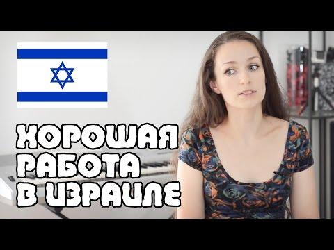 Как найти хорошую работу в Израиле