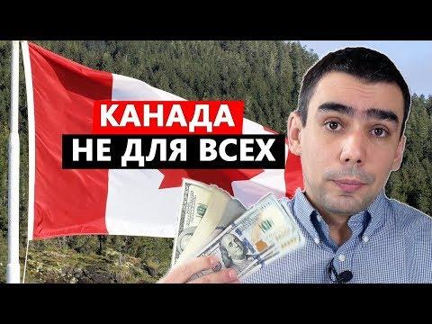Иммиграция в Канаду не для нищебродов. Сколько денег надо для эмиграции?
