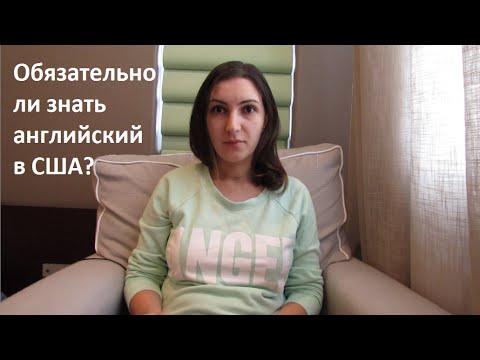 Язык США: Обязательно ли знать английский?