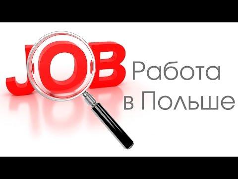 Польша. Варшава: о работе в Польше