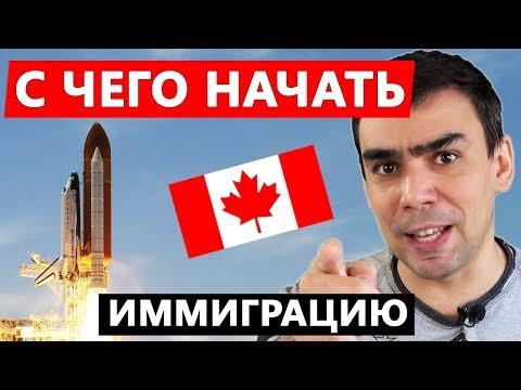 7 шагов, с которых начать иммиграцию в Канаду