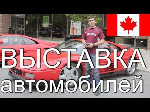Ретро автомобили в Канаде