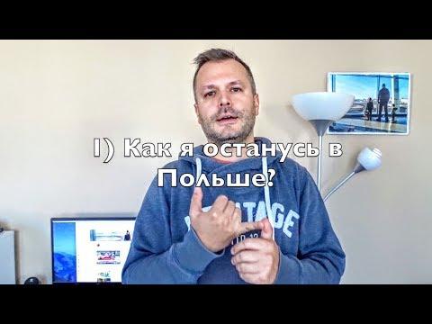 Уехать в Польшу комфортно. 4 совета