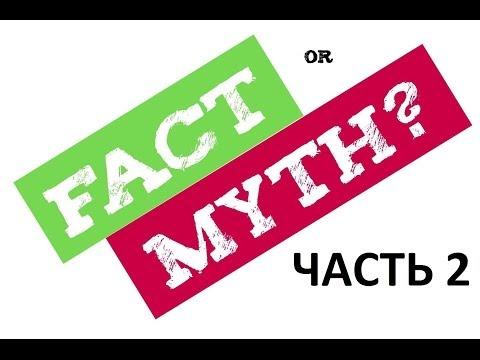 Мифы или реальность о США. Ответы на ваши вопросы. Часть 2