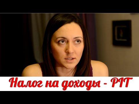 А вы заплатили налоги в Польше? Форма PIT-11