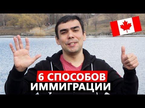 Как переехать в Канаду - ТОП 6 способов