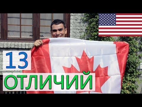 13 отличий между США и Канадой