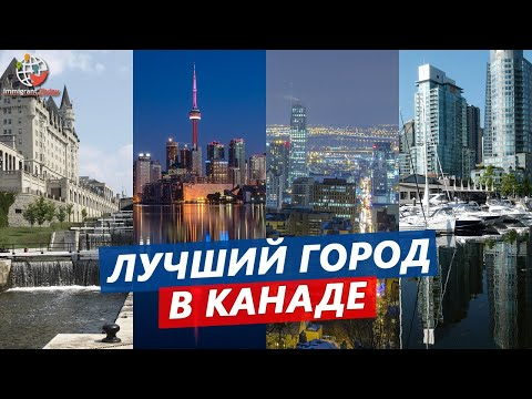 Лучшие города в Канаде для иммигрантов