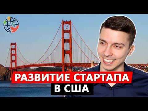 Создание стартапа в США - эмиграция из России в Сан-Франциско
