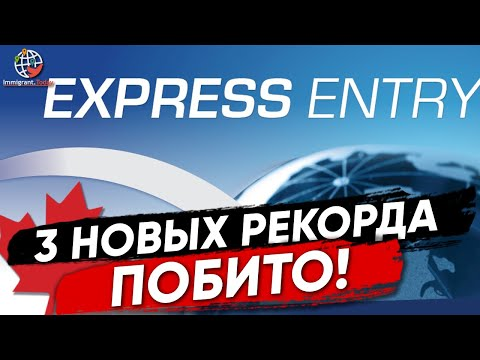 3 рекорда в Express Entry