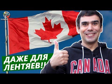 Виза в Канаду для лентяев - без баллов и не выходя из дома