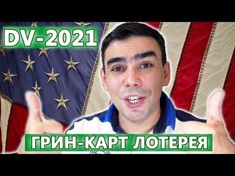 Лотерея Green Card: дата начала приема заявок DV-2021