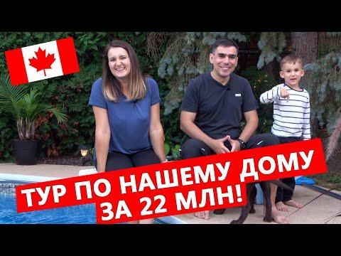 Обзор канадского дома за 22 млн рублей