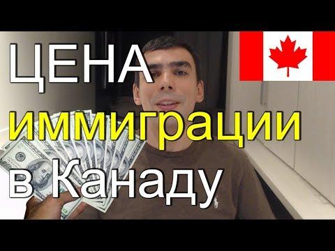 Сколько стоит иммиграция в Канаду. Перед просмотром лучше присесть!