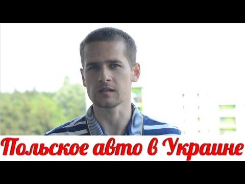 Использование польского авто в Украине. Нюанс со страховкой