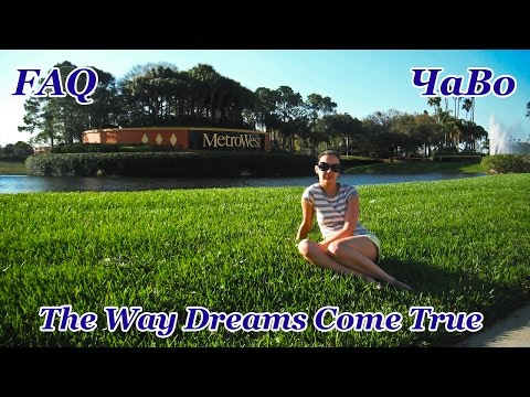 FAQ   ЧаВо   Как мы попали в США   Почему Флорида   Первое жилье и работы