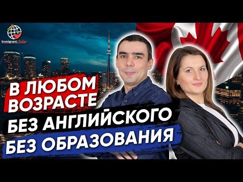 Новая система иммиграции в Канаду вместо Express Entry