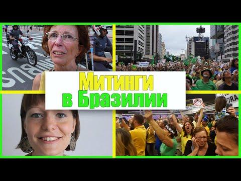 Проблемы Бразилии по мнению русской девушки