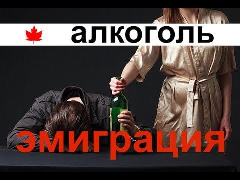 Как распадаются семьи иммигрантов. Канада, алкоголь и эмигрант